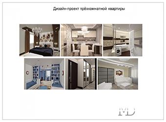 Реализованный дизайн-проект интерьера трехкомнатной квартиры